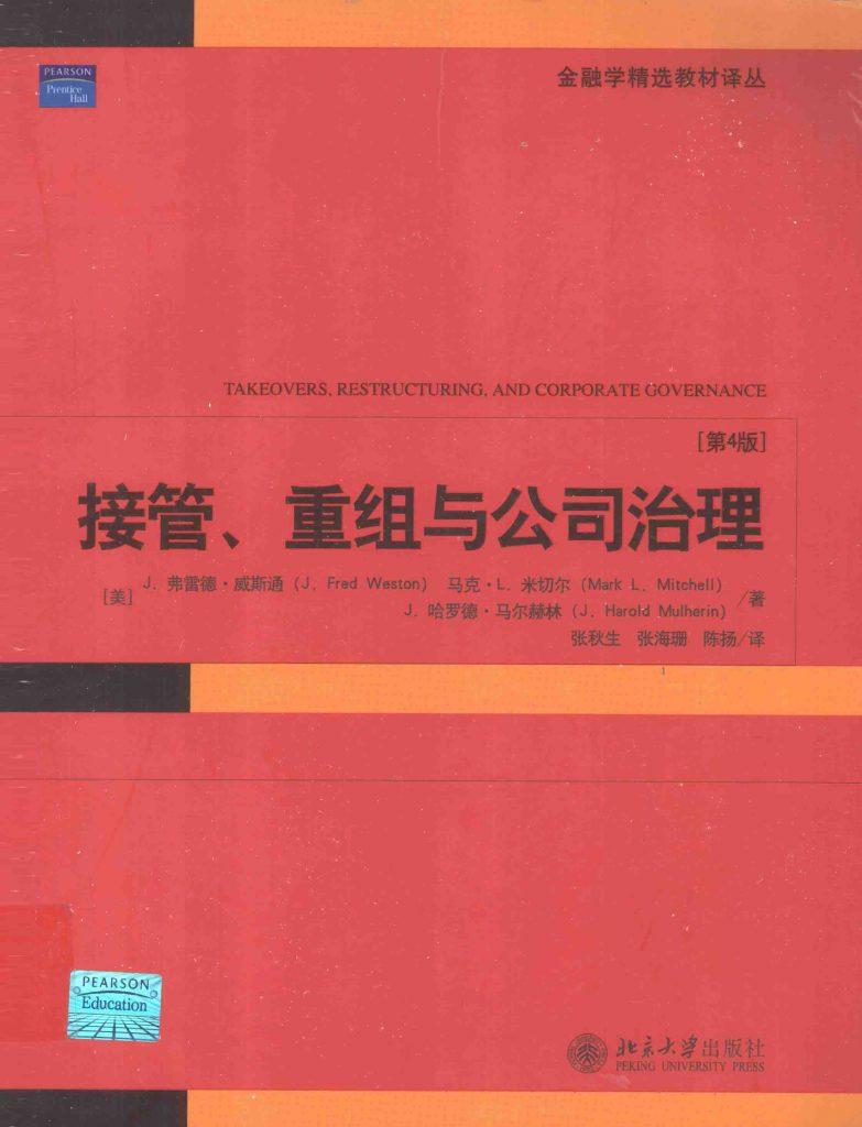 接管、重组与公司治理 第4版 中文版  PDF