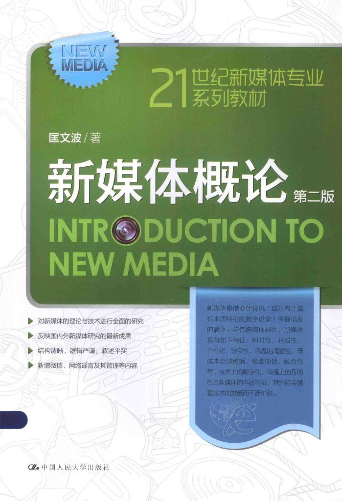新媒体概论 第2版  PDF