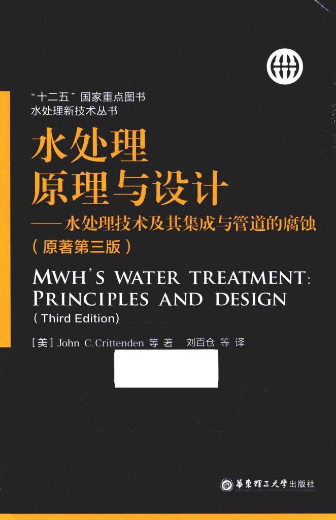 水处理原理与设计 水处理技术及其集成与管道的腐蚀 原著第3版  PDF
