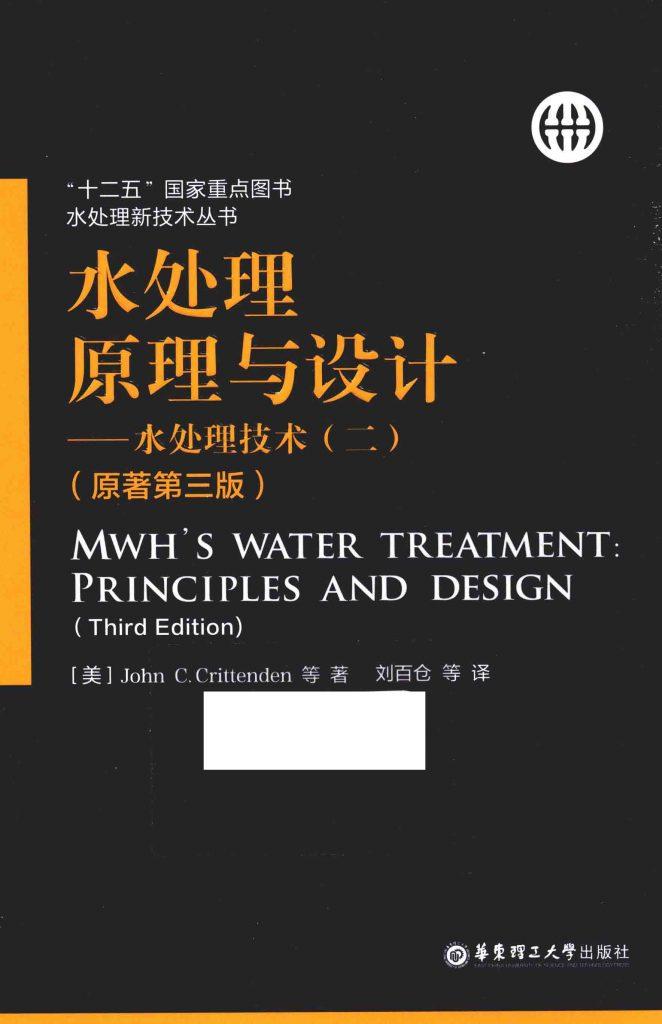 水处理原理与设计 水处理技术 2 原著第3版  PDF