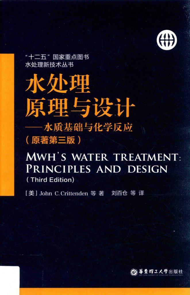 水处理原理与设计 水质基础与化学反应 原著第3版  PDF