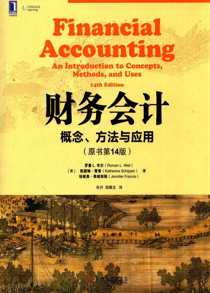 财务会计 概念、方法与应用 原书第14版   PDF