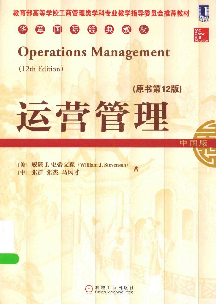 运营管理 原书第12版 中国版  PDF