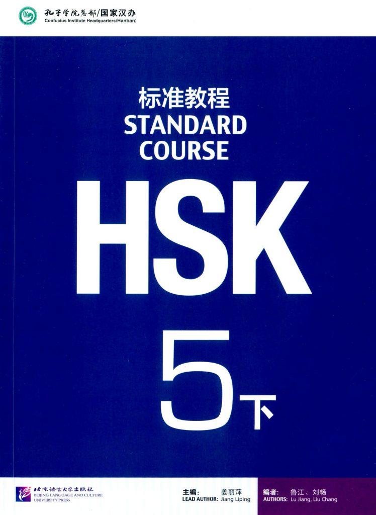 HSK标准教程 5 下  PDF