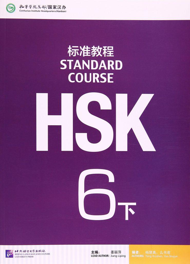 HSK标准教程 6 下  PDF