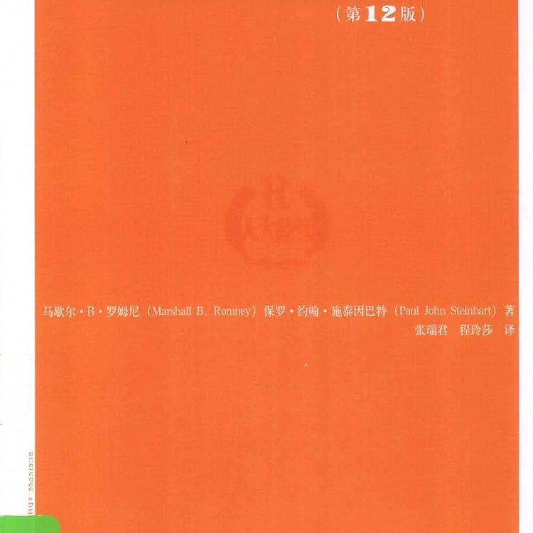 会计信息系统 第12版 马歇尔·B·罗姆尼 PDF