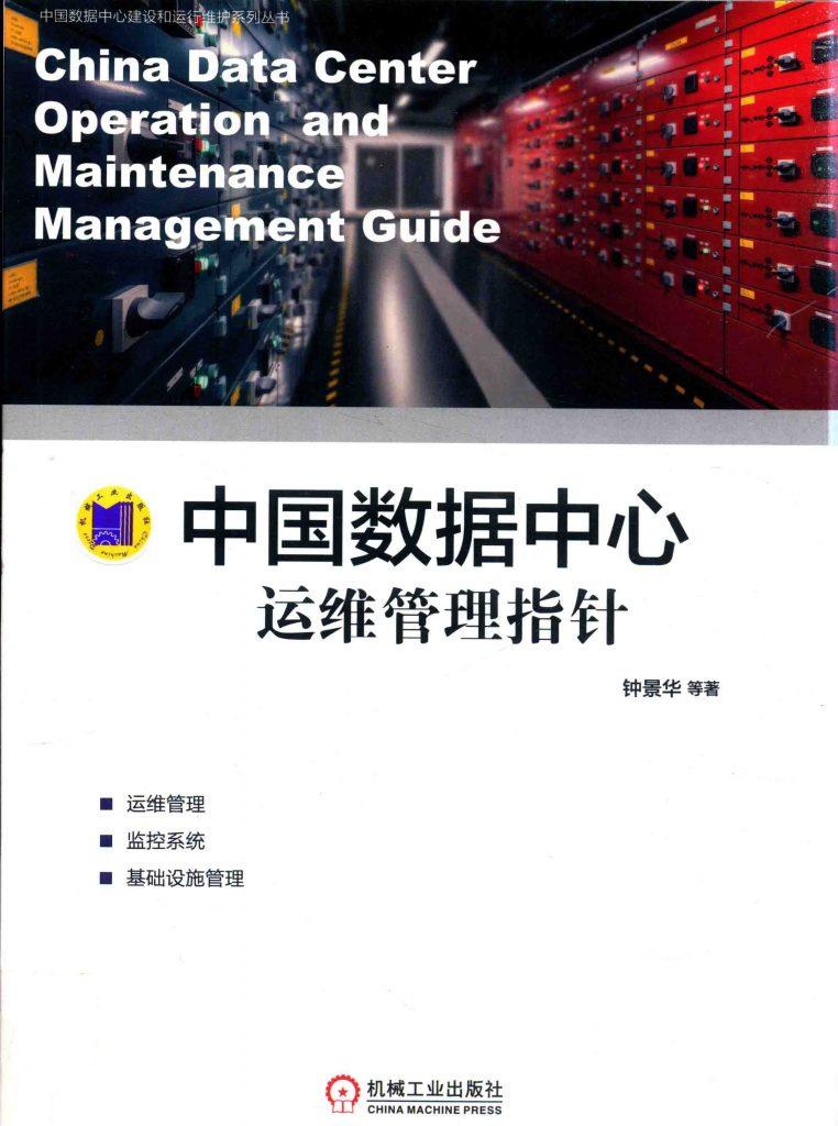 中国数据中心运维管理指针  PDF