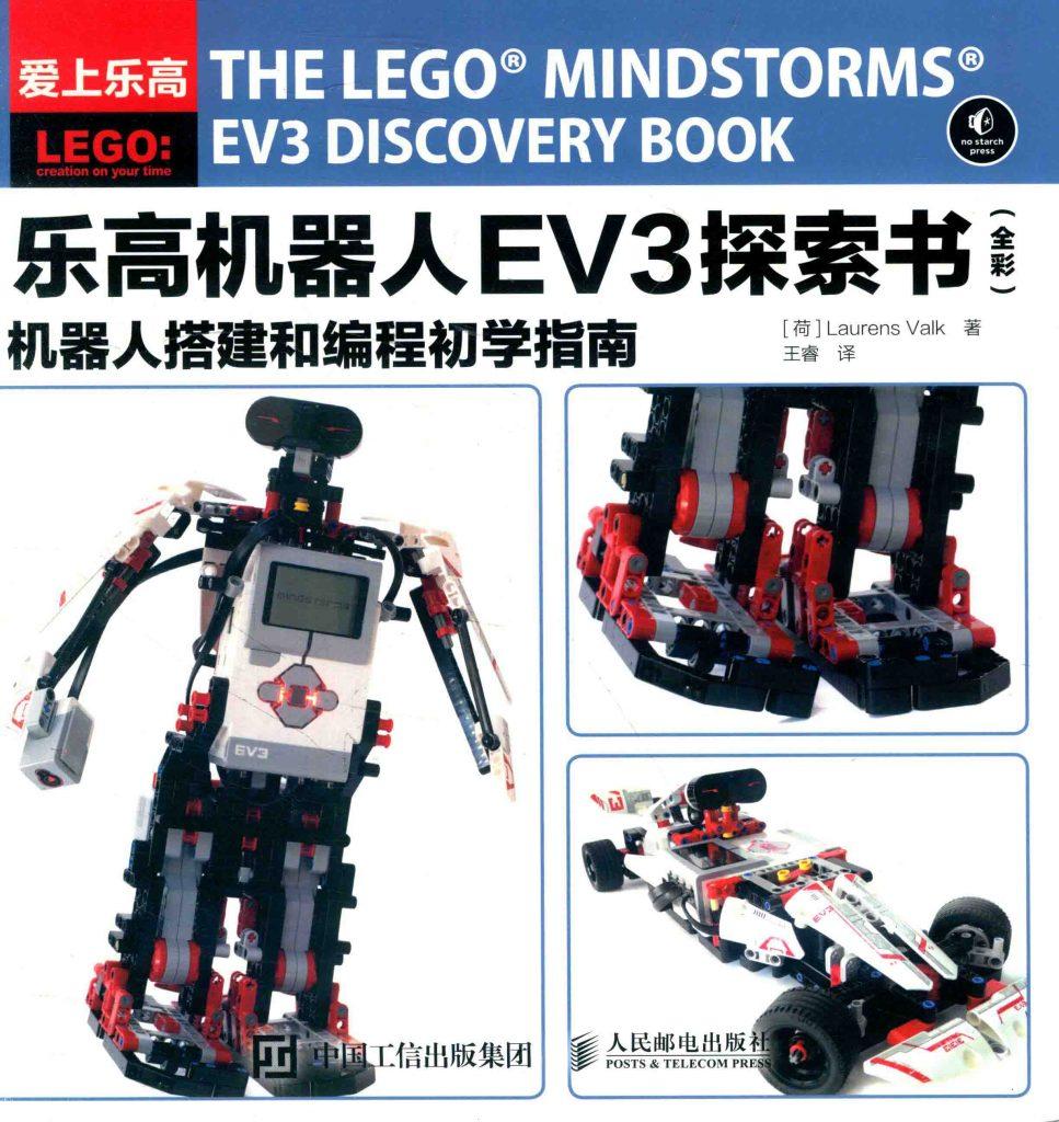 乐高机器人EV3探索书 机器人搭建和编程初学指南 全彩 PDF