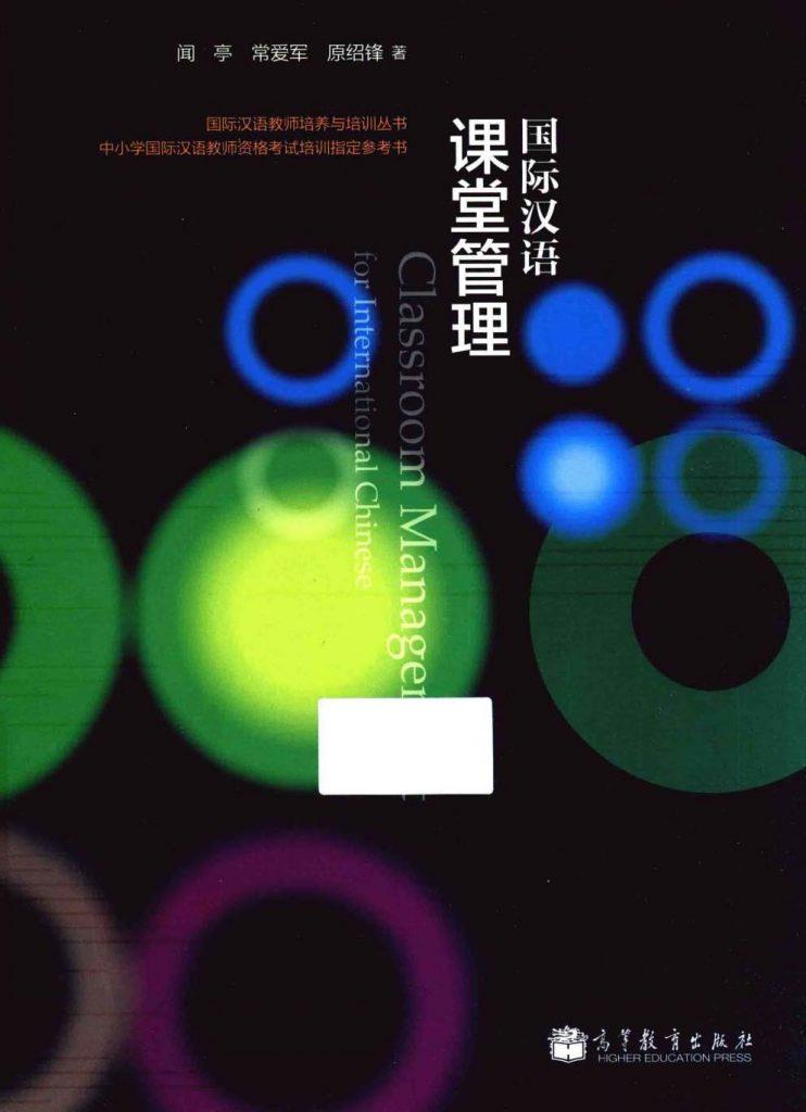 国际汉语课堂管理  PDF