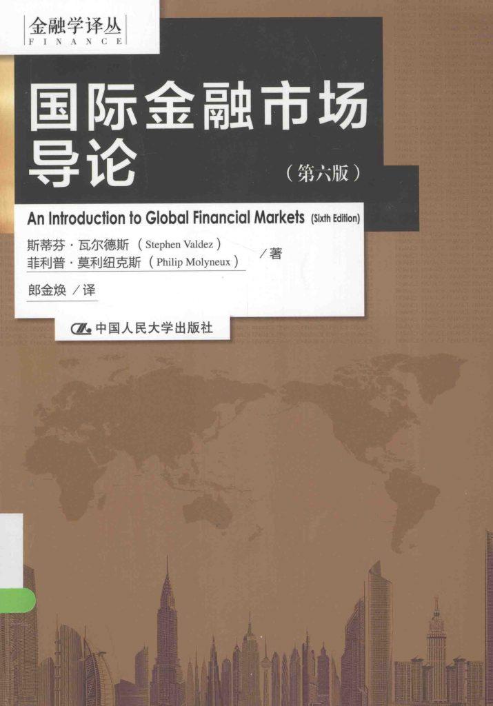 国际金融市场导论 第6版  PDF