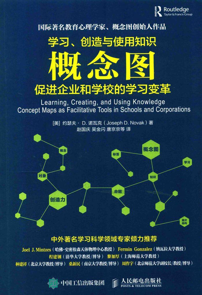 学习 创造与使用知识 概念图促进企业和学校的学习变革  PDF