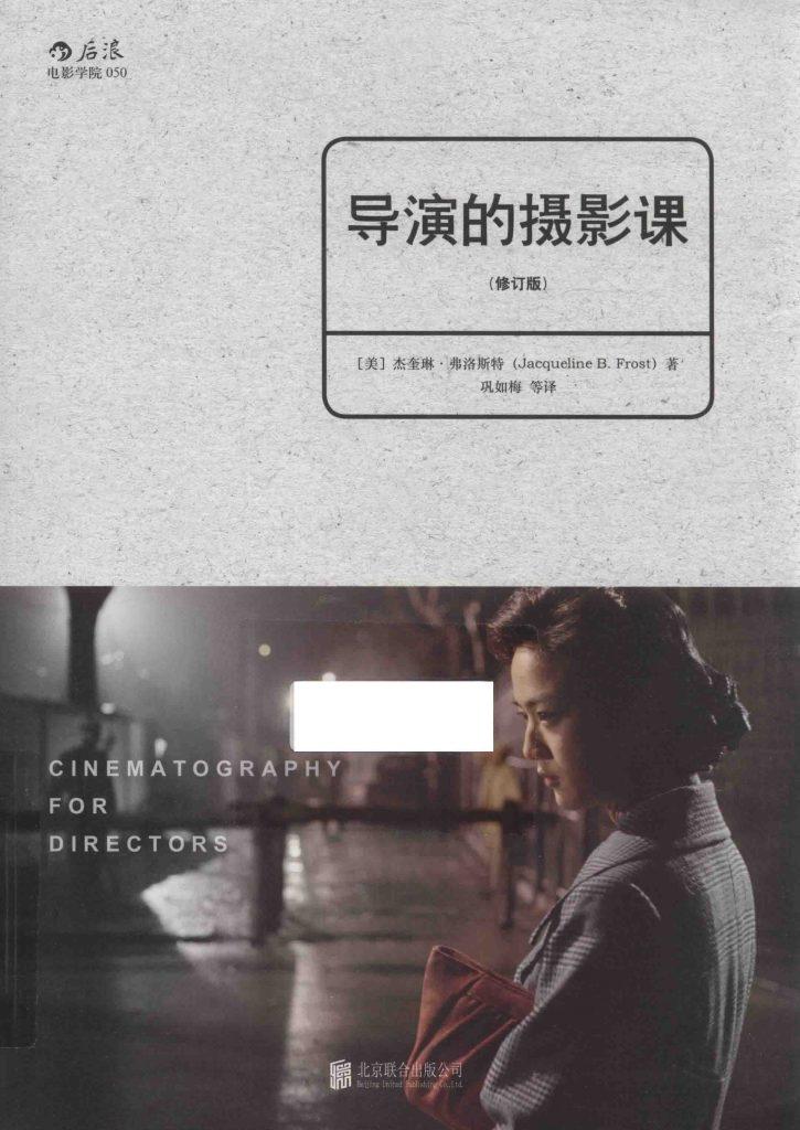 导演的摄影课  PDF