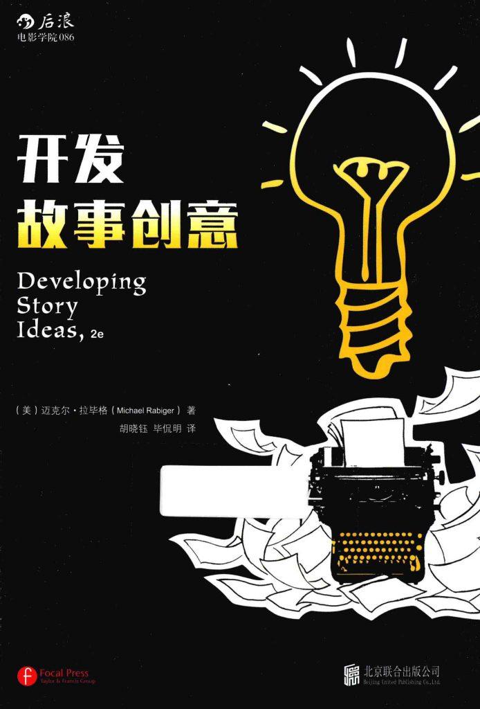开发故事创意  PDF