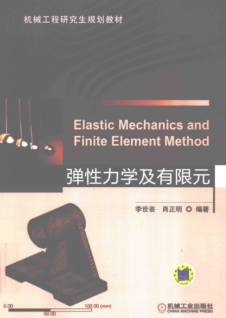 弹性力学及有限元 李世芸  PDF