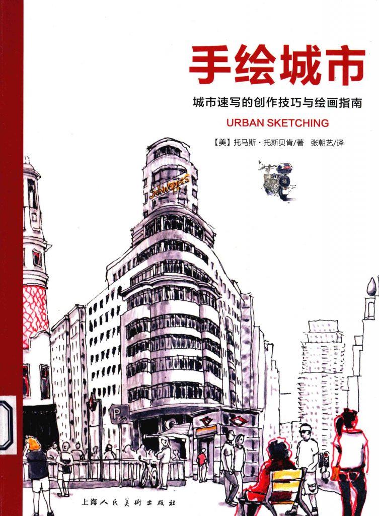 手绘城市 城市速写的创作技巧与绘画指南  PDF