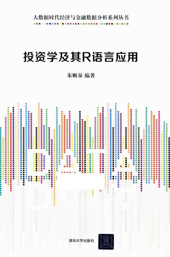 投资学及其R语言应用 PDF