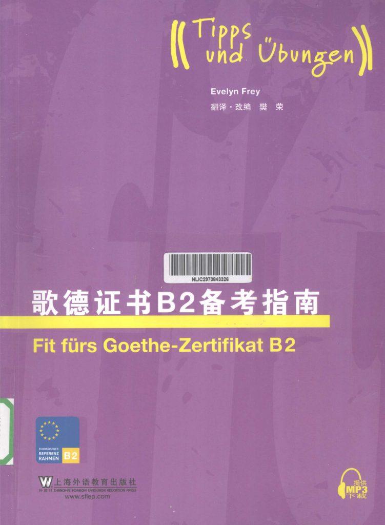 歌德证书B2备考指南  PDF