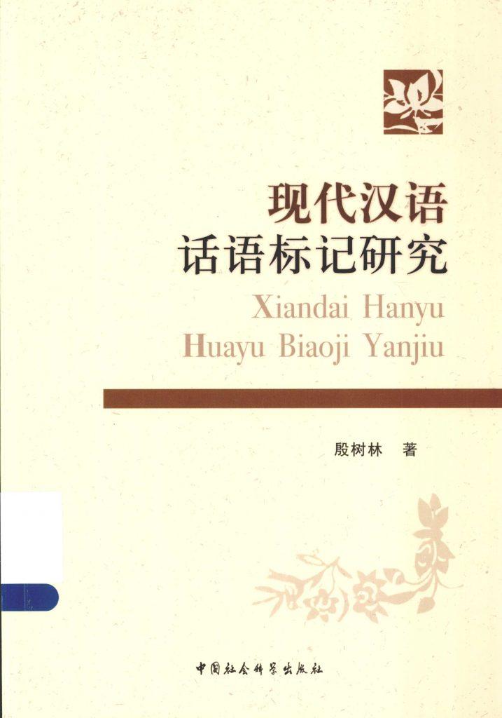 现代汉语话语标记研究 殷树林  PDF