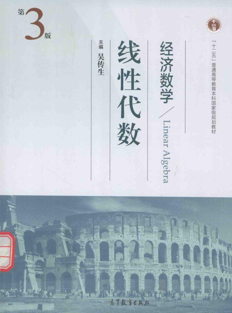 经济数学 线性代数 第3版  PDF