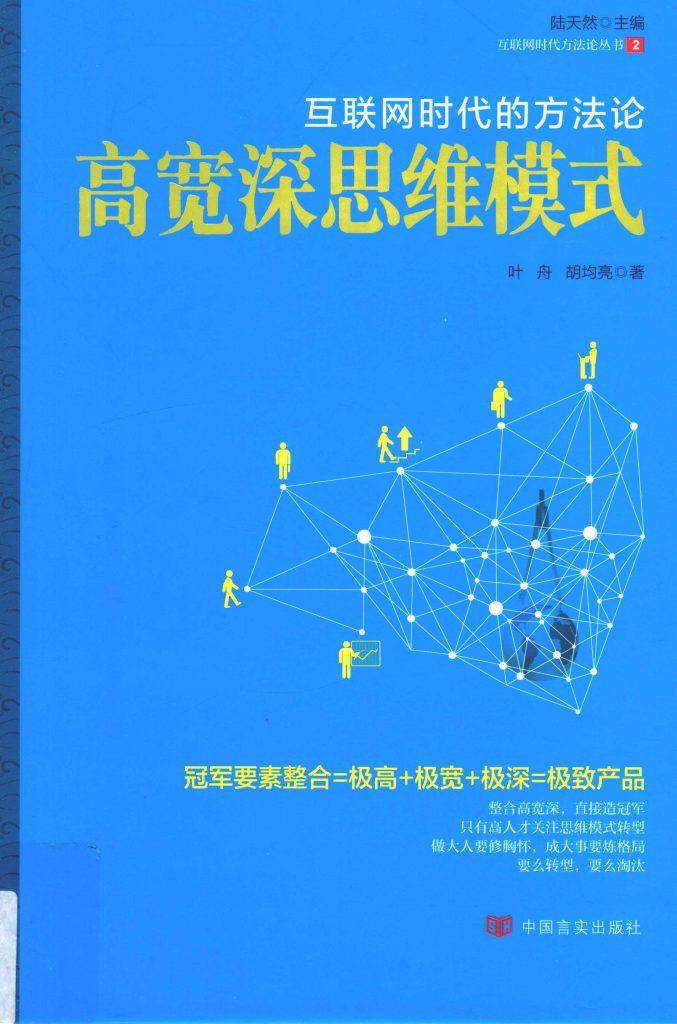 高宽深思维模式 互联网时代的方法论  PDF