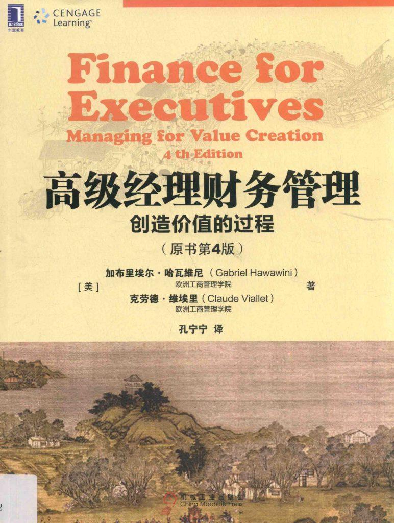 高级经理财务管理 创造价值的过程 原书第4版  PDF
