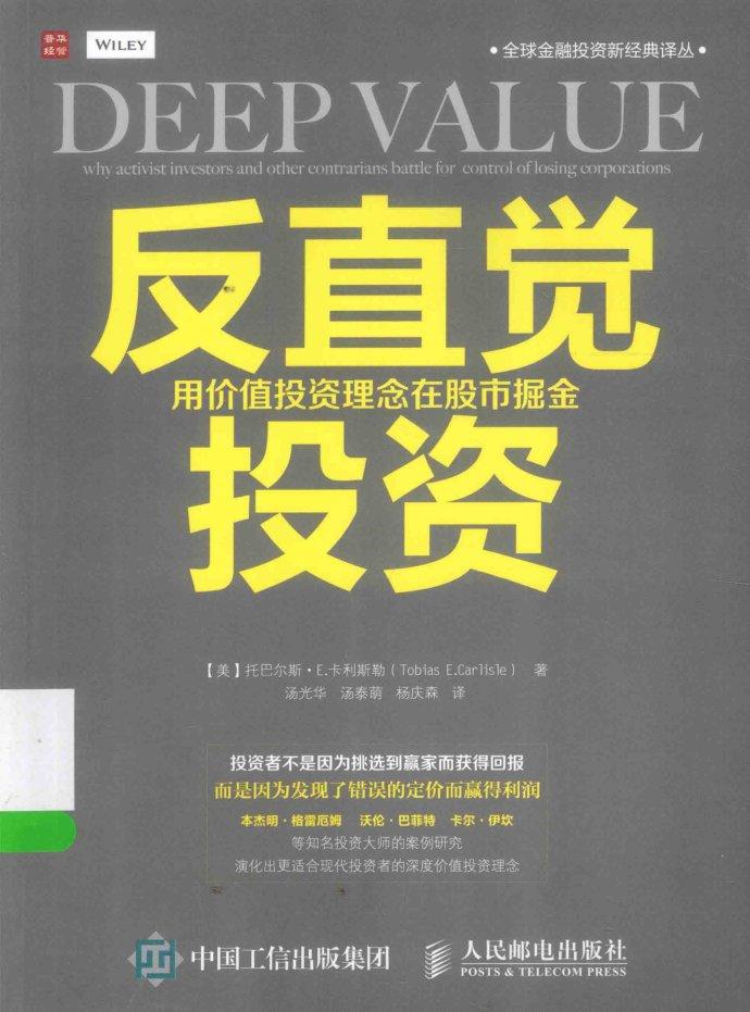 反直觉投资用价值投资理念在股市掘金PDF