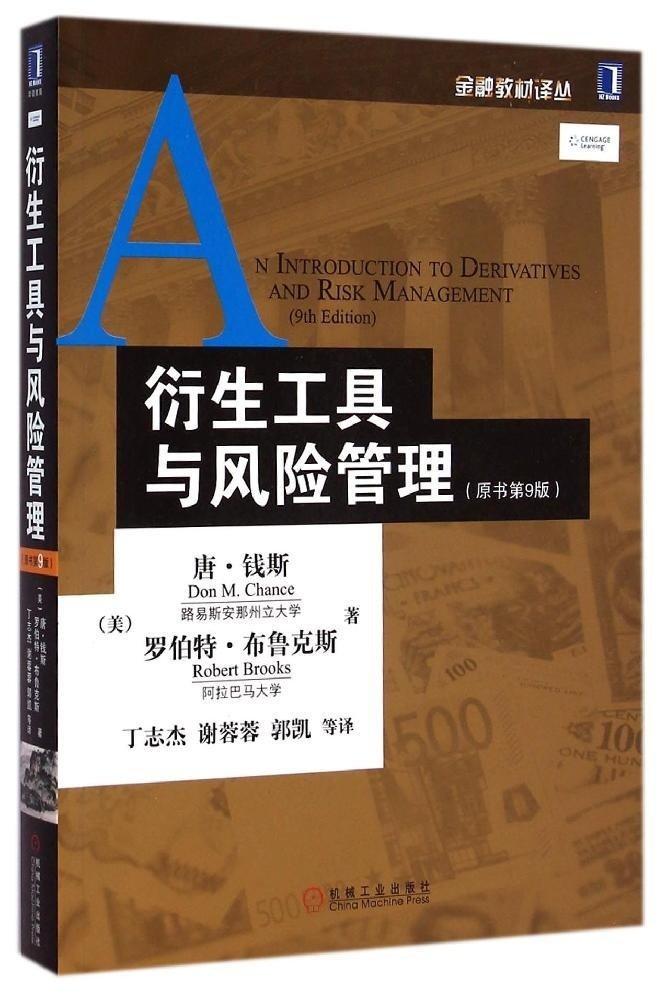 衍生工具与风险管理 原书第9版  PDF