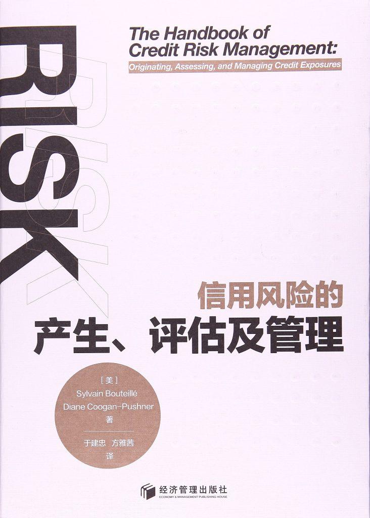 信用风险的产生、评估及管理  PDF