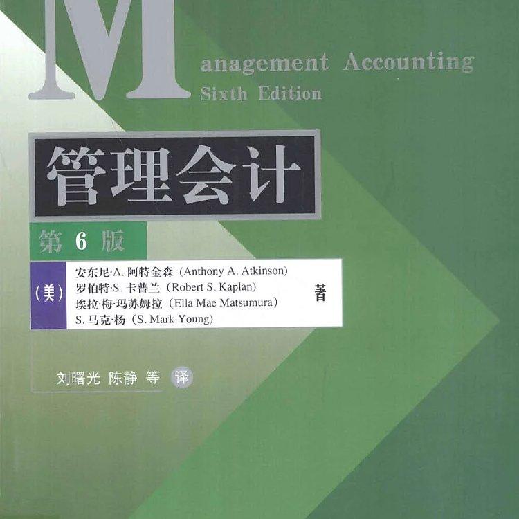 管理会计 第6版 中文  PDF