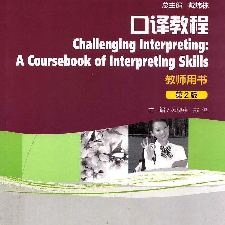 口译教程 教师用书 第2版  PDF