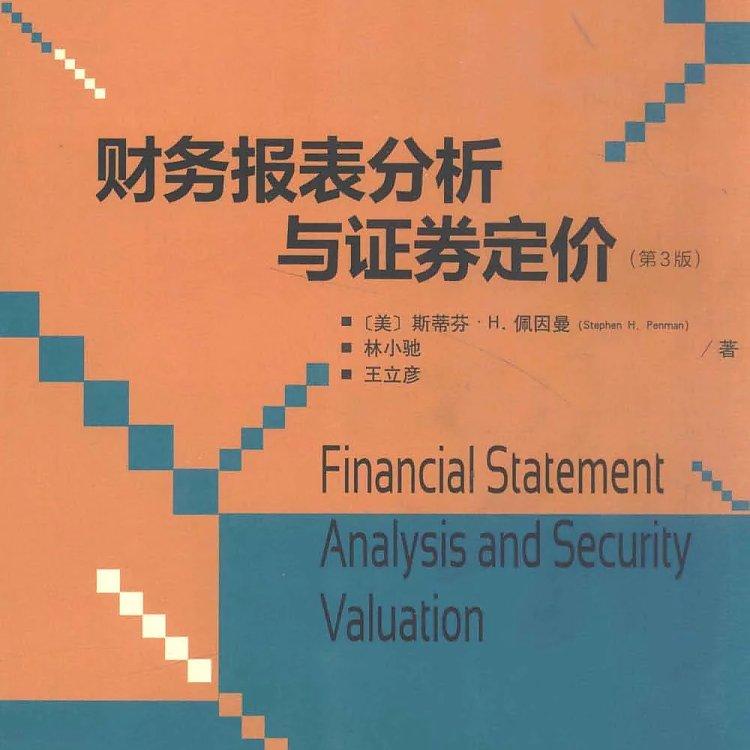 财务报表分析与证券定价 第3版  PDF