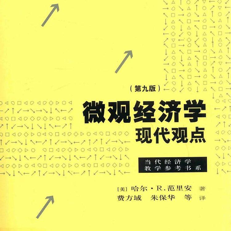 微观经济学 现代观点 第9版  范里安  PDF