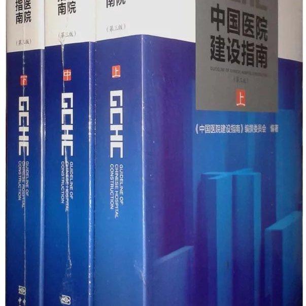 2015中国医院建设指南(第3版)上 中 下  PDF
