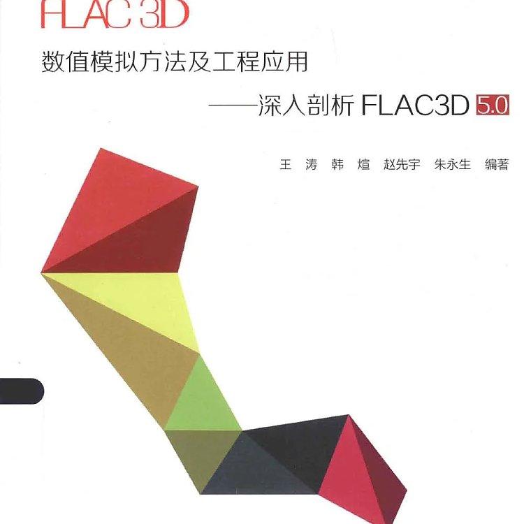 FLAC3D数值模拟方法及工程应用 深入剖析FLAC3D 5.0  PDF