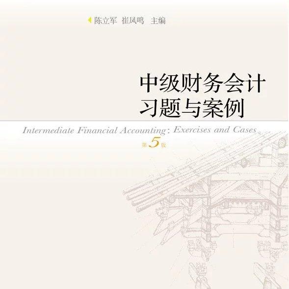 中级财务会计习题与案例 第五版  PDF