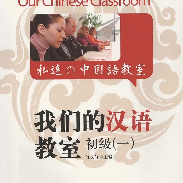 我们的汉语教室 初级 1 PDF