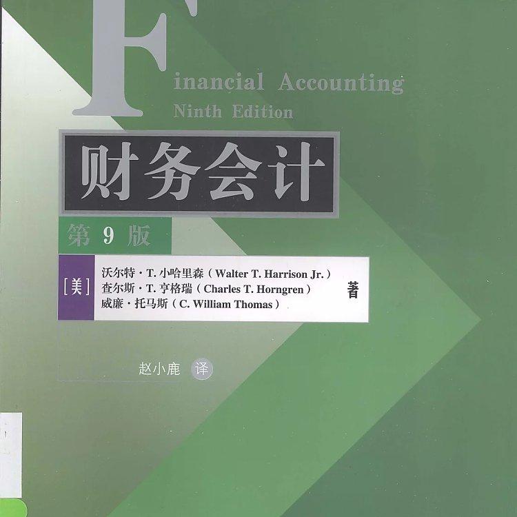 财务会计 第9版 沃尔特·T.小哈里森  PDF