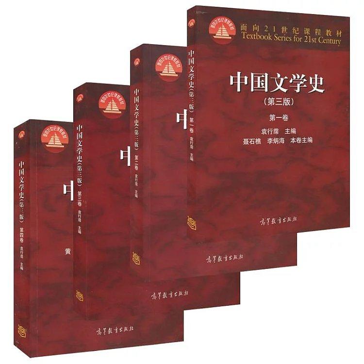 中国文学史(第3版)(第1,2,3,4卷)(套装共4册) 袁行霈  PDF