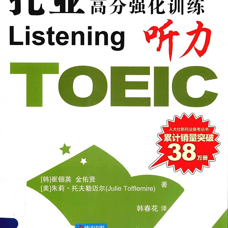 托业高分强化训练 听力  PDF