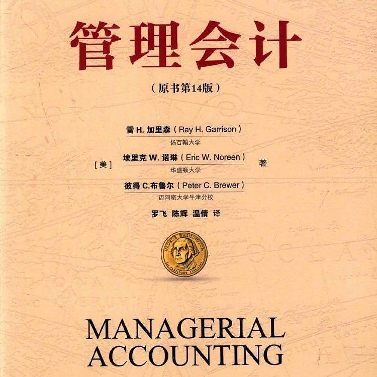 管理会计 原书第14版  PDF