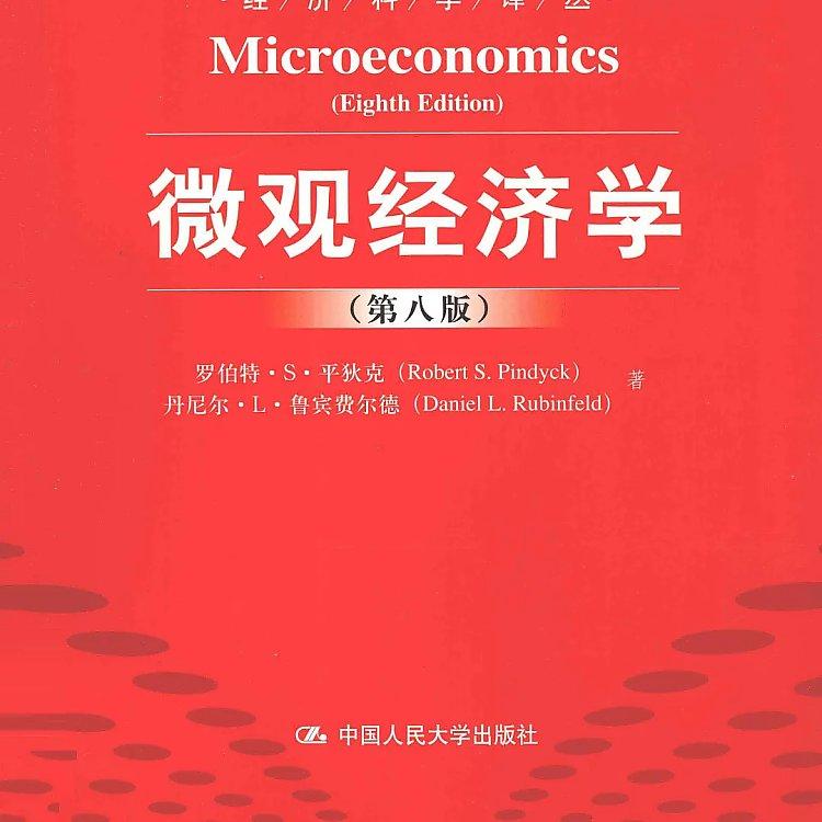 微观经济学 第8版  PDF