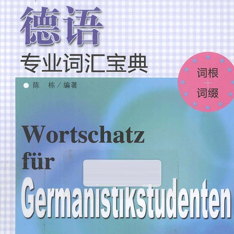 德语专业词汇宝典 陈栋  PDF