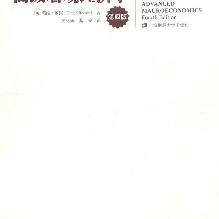 高级宏观经济学 第4版  PDF