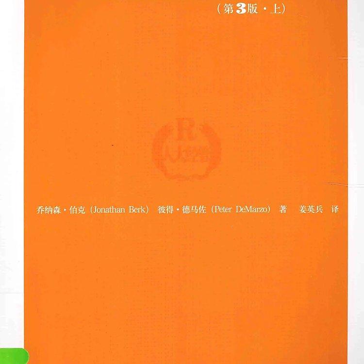 公司理财 第3版 上下册  PDF