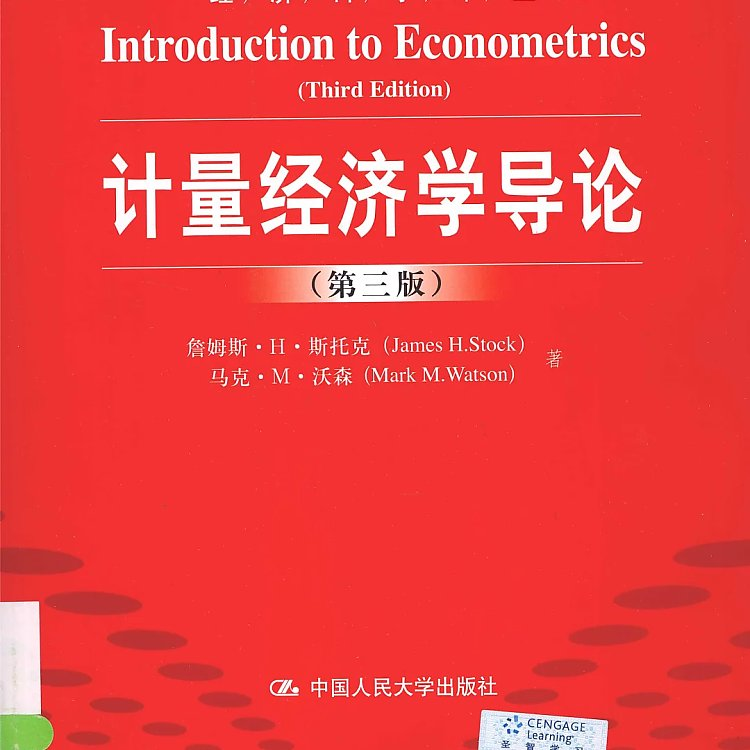 计量经济学导论 第三版 国际版  PDF