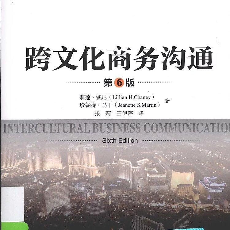 跨文化商务沟通 第6版  PDF