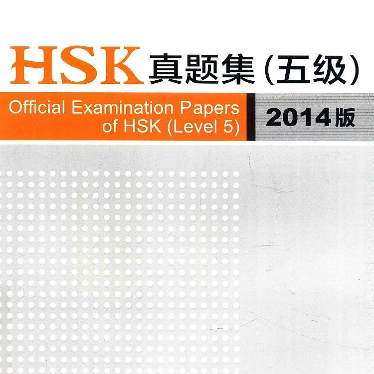 HSK真题集 五级 2014版  PDF