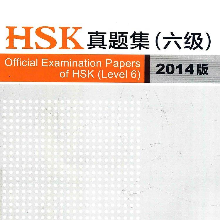 HSK真题集 六级 2014版  PDF