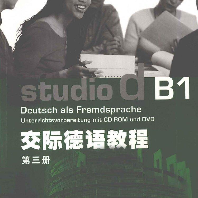 交际德语教程 B1 第3册 教师用书  PDF