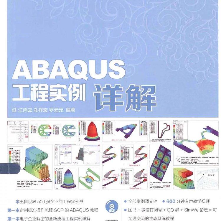ABAQUS工程实例详解  PDF